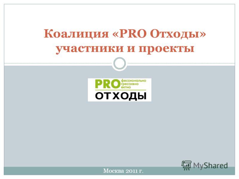 Коалиция «PRO Отходы» участники и проекты Москва 2011 г.