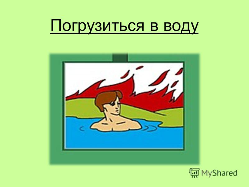 Погрузиться в воду