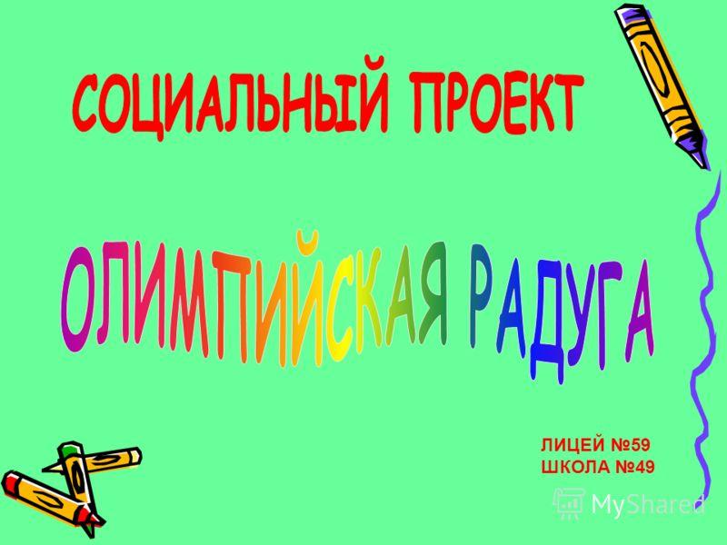 ЛИЦЕЙ 59 ШКОЛА 49