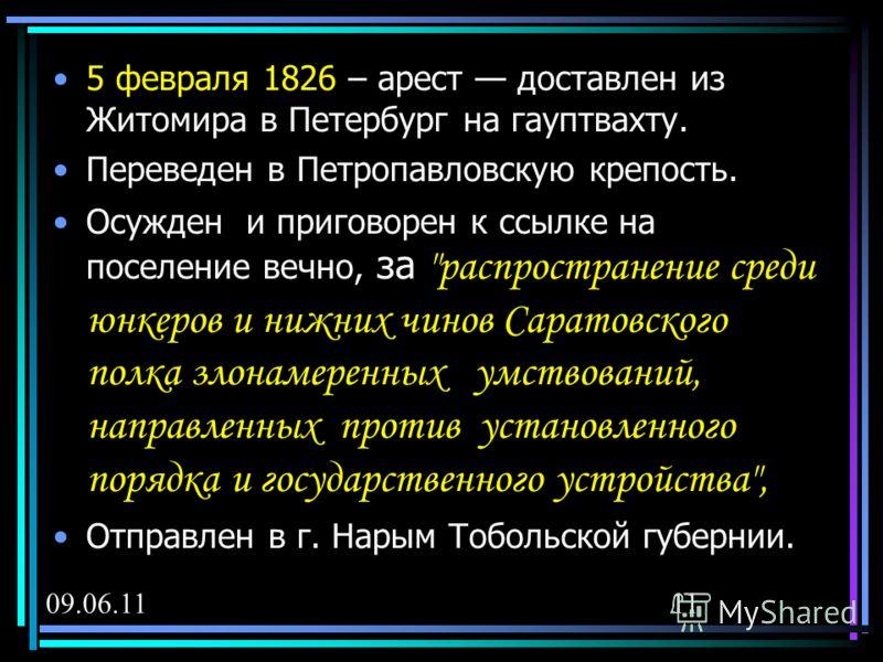 09.06.1111 5 февраля 1826 – арест доставлен из Житомира в Петербург на гауптвахту. Переведен в Петропавловскую крепость. Осужден и приговорен к ссылке на поселение вечно, за
