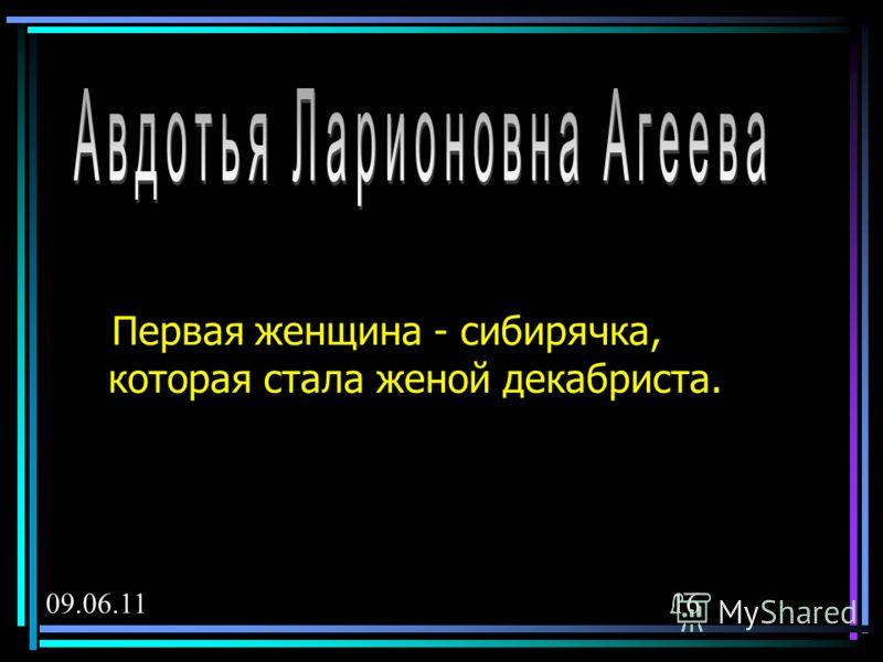 09.06.1116 Первая женщина - сибирячка, которая стала женой декабриста.