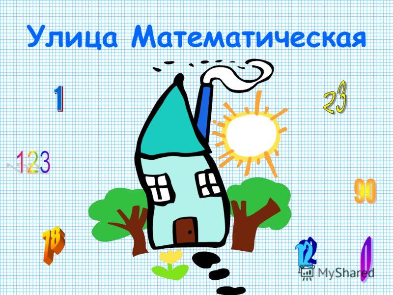 Страна Школяндия