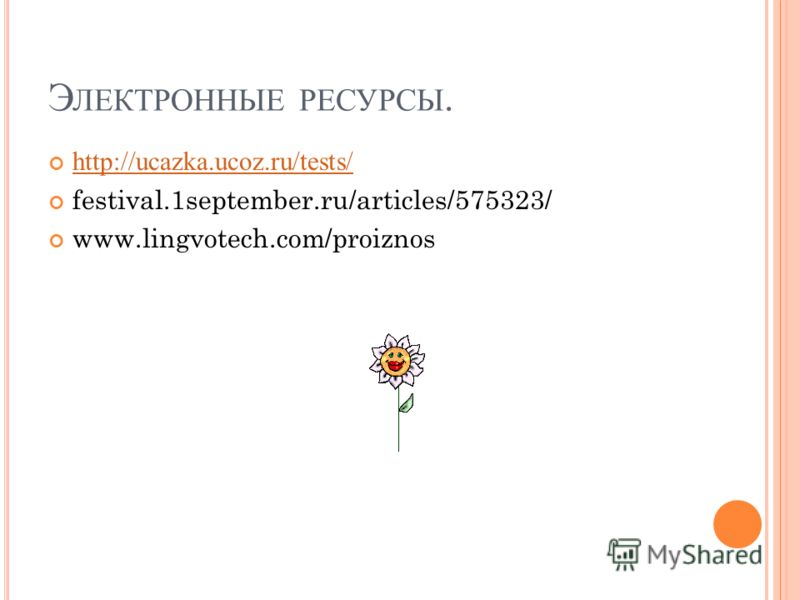 Э ЛЕКТРОННЫЕ РЕСУРСЫ. http://ucazka.ucoz.ru/tests/ festival.1september.ru/articles/575323/ www.lingvotech.com/proiznos