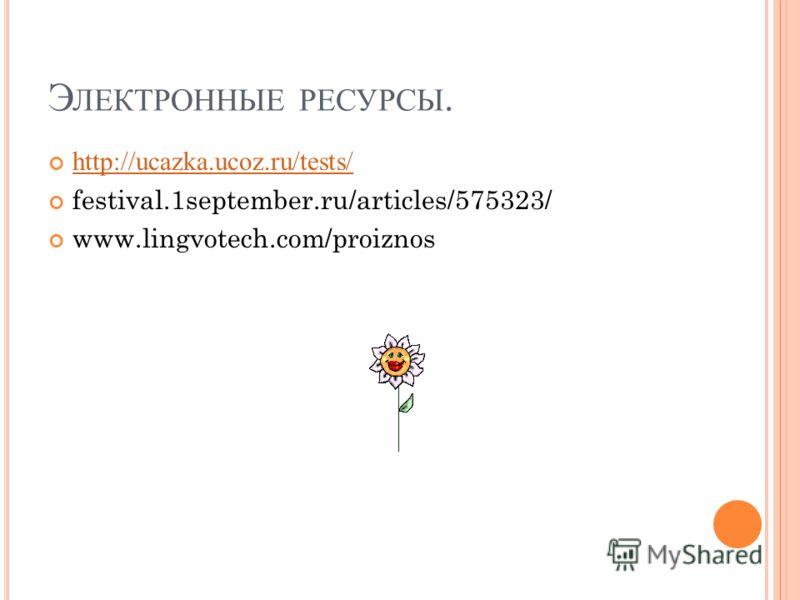 Э ЛЕКТРОННЫЕ РЕСУРСЫ. http://ucazka.ucoz.ru/tests/ festival.1september.ru/articles/575323/ www.lingvotech.com/proiznos