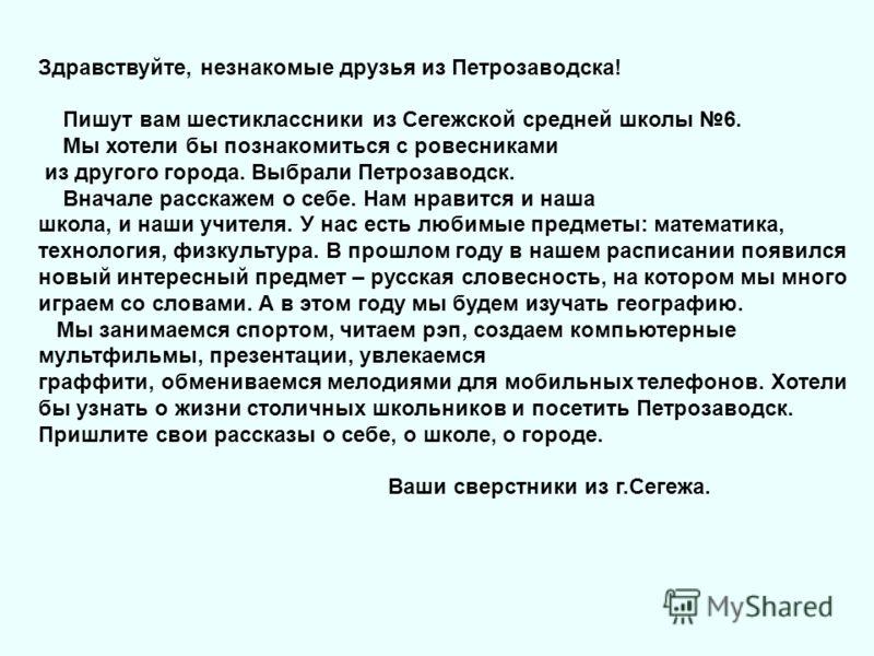 Здравствуйте, незнакомые друзья из Петрозаводска! Пишут вам шестиклассники из Сегежской средней школы 6. Мы хотели бы познакомиться с ровесниками из другого города. Выбрали Петрозаводск. Вначале расскажем о себе. Нам нравится и наша школа, и наши учи