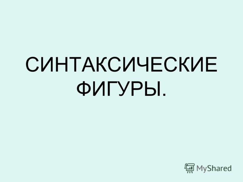 СИНТАКСИЧЕСКИЕ ФИГУРЫ.