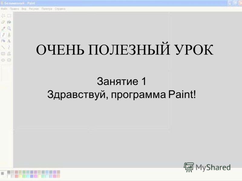 ОЧЕНЬ ПОЛЕЗНЫЙ УРОК Занятие 1 Здравствуй, программа Paint!