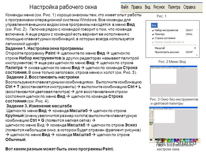 Настройка рабочего окна Рис. 3 Окно без инструментов и цветовой палитры Рис. 2 Меню Вид Рис. 4 Восстановление настроек окна Команды меню (см. Рис. 1) хорошо знакомы тем, кто имеет опыт работы с программами операционной системы Windows. Все команды дл