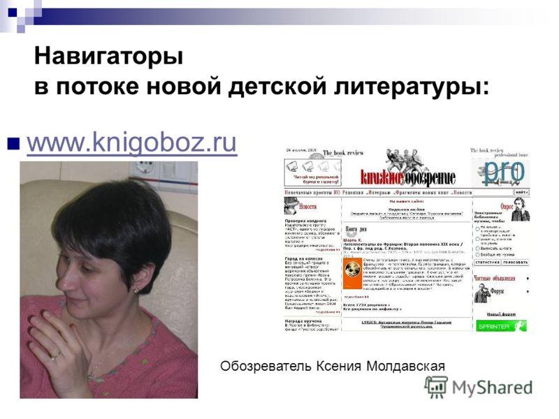 Навигаторы в потоке новой детской литературы: www.knigoboz.ru Обозреватель Ксения Молдавская