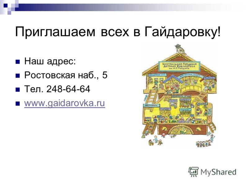 Приглашаем всех в Гайдаровку! Наш адрес: Ростовская наб., 5 Тел. 248-64-64 www.gaidarovka.ru