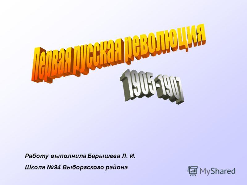 Работу выполнила Барышева Л. И. Школа 94 Выборгского района