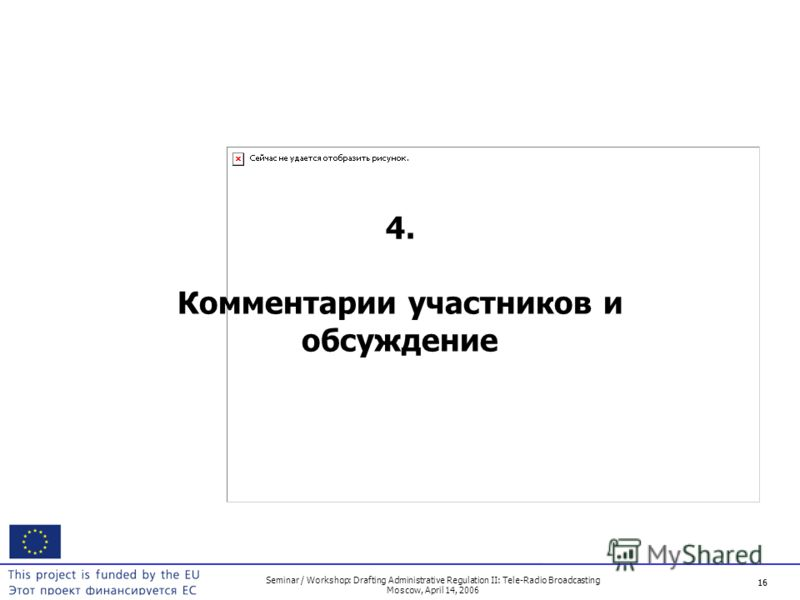 16 Seminar / Workshop: Drafting Administrative Regulation II: Tele-Radio Broadcasting Moscow, April 14, 2006 16 4. Комментарии участников и обсуждение