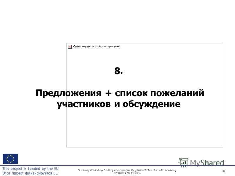 51 Seminar / Workshop: Drafting Administrative Regulation II: Tele-Radio Broadcasting Moscow, April 14, 2006 51 8. Предложения + список пожеланий участников и обсуждение