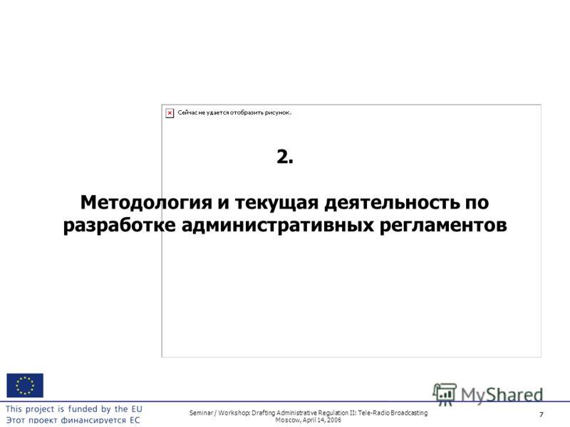 7 Seminar / Workshop: Drafting Administrative Regulation II: Tele-Radio Broadcasting Moscow, April 14, 2006 7 2. Методология и текущая деятельность по разработке административных регламентов