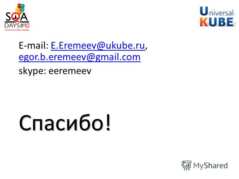 E-mail: E.Eremeev@ukube.ru, egor.b.eremeev@gmail.comE.Eremeev@ukube.ru egor.b.eremeev@gmail.com skype: eeremeevСпасибо!