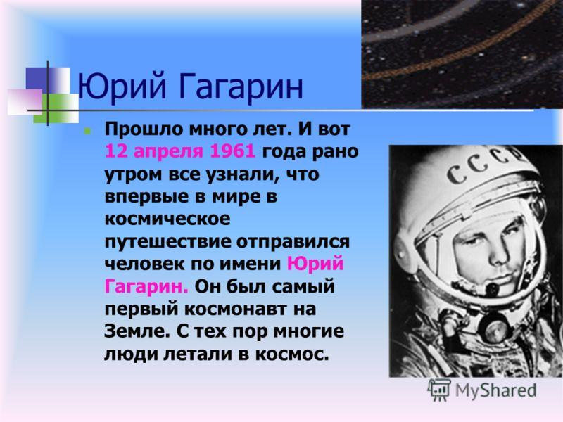 Давным-давно жил в городе Калуге учитель физики и математики по фамилии Циолковский К.Э. Днем учил ребят в школе, по вечерам занимался научными опытами. Больше всего на свете ему хотелось побывать на Луне и других планетах. Но как добраться туда? Мож