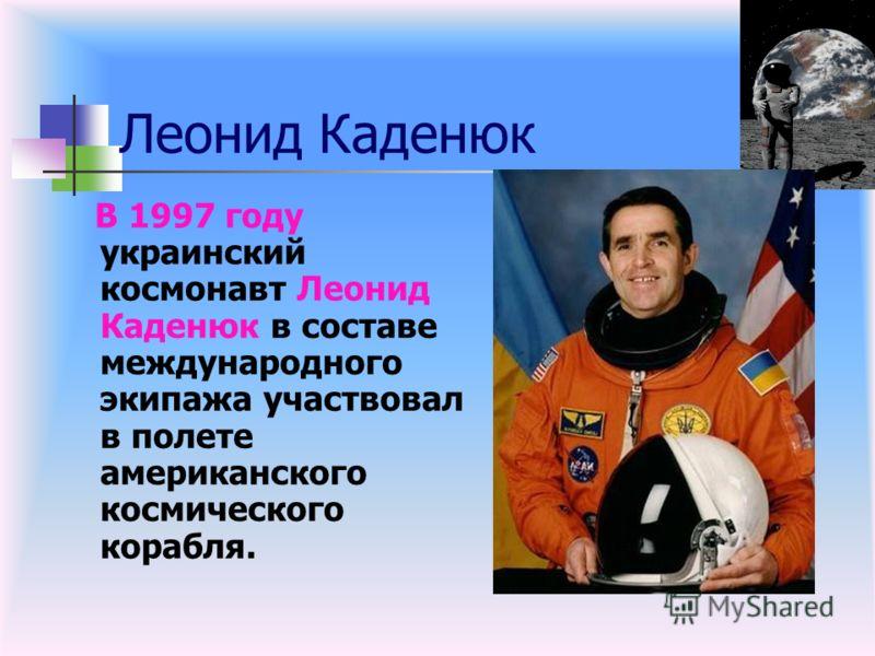 Юрий Гагарин Прошло много лет. И вот 12 апреля 1961 года рано утром все узнали, что впервые в мире в космическое путешествие отправился человек по имени Юрий Гагарин. Он был самый первый космонавт на Земле. С тех пор многие люди летали в космос.