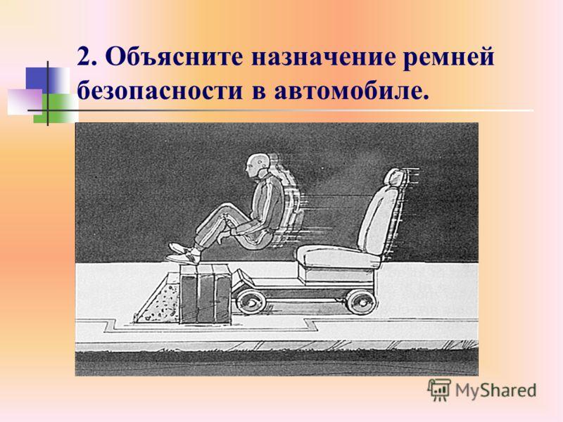 1. Водитель микроавтобуса, увидев стоящий на дороге автомобиль, нажал на тормоза, но не избежал столкновения. Объясните, почему?