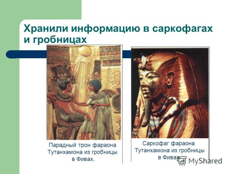 Хранили информацию в саркофагах и гробницах Парадный трон фараона Тутанхамона из гробницы в Фивах. Саркофаг фараона Тутанхамона из гробницы в Фивах.