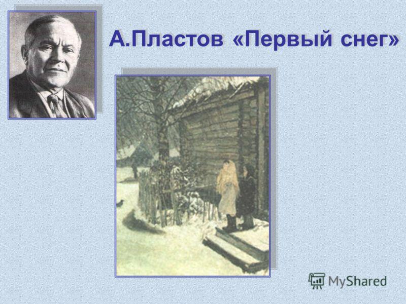 А.Пластов «Первый снег» А.Пластов «Первый снег»