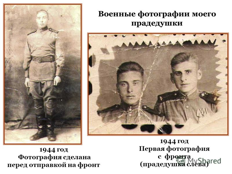 1944 год Фотография сделана перед отправкой на фронт 1944 год Первая фотография с фронта (прадедушка слева) Военные фотографии моего прадедушки