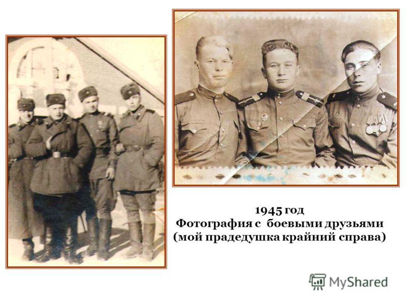 1945 год Фотография с боевыми друзьями (мой прадедушка крайний справа)