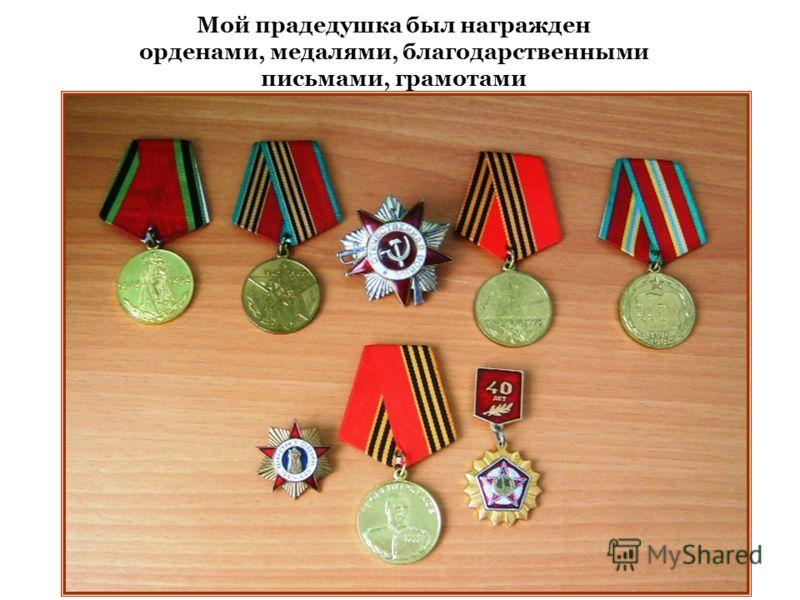 Мой прадедушка был награжден орденами, медалями, благодарственными письмами, грамотами
