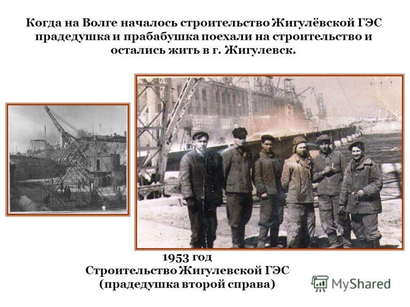 Когда на Волге началось строительство Жигулёвской ГЭС прадедушка и прабабушка поехали на строительство и остались жить в г. Жигулевск. 1953 год Строительство Жигулевской ГЭС (прадедушка второй справа)