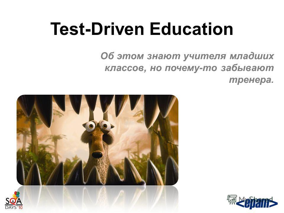 Test-Driven Education Об этом знают учителя младших классов, но почему-то забывают тренера.