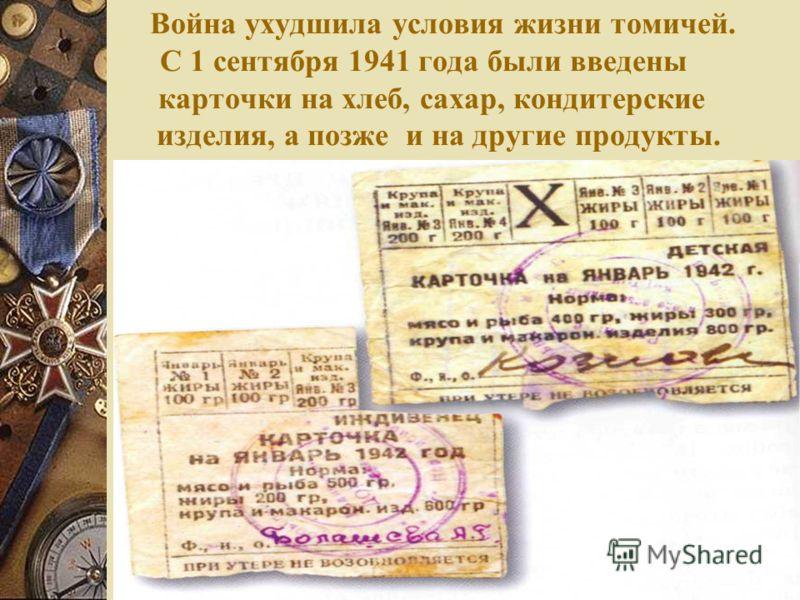 Война ухудшила условия жизни томичей. С 1 сентября 1941 года были введены карточки на хлеб, сахар, кондитерские изделия, а позже и на другие продукты.