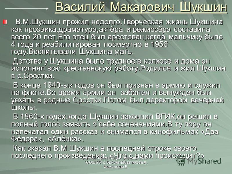 Авторы презентации -ученицы МОУ