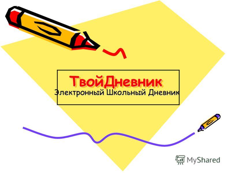 ТвойДневникТвойДневник Электронный Школьный Дневник