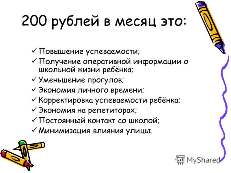 200 рублей в месяц это: Повышение успеваемости; Получение оперативной информации о школьной жизни ребёнка; Уменьшение прогулов; Экономия личного времени; Корректировка успеваемости ребёнка; Экономия на репетиторах; Постоянный контакт со школой; Миним