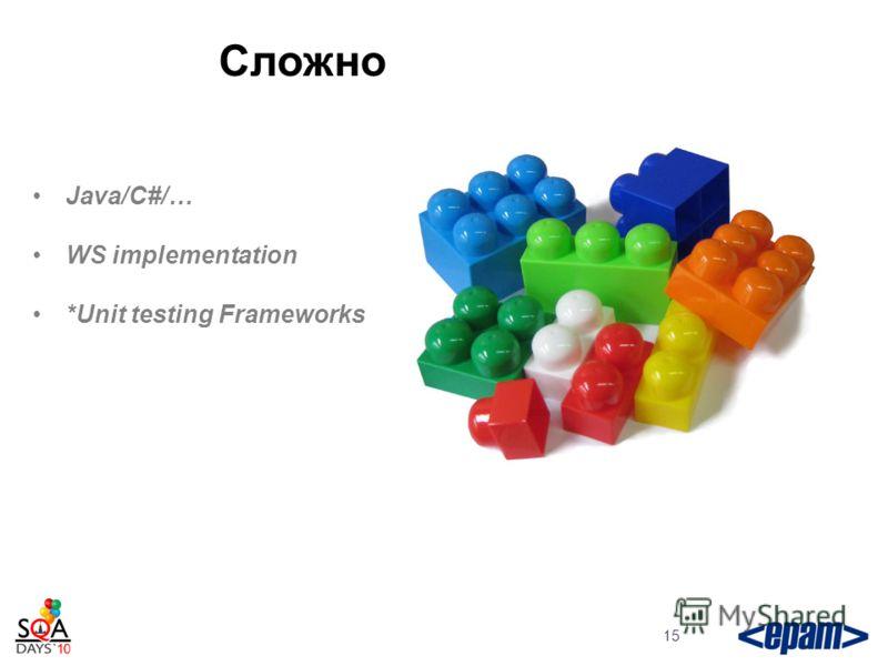 Сложно 15 Java/C#/… WS implementation *Unit testing Frameworks