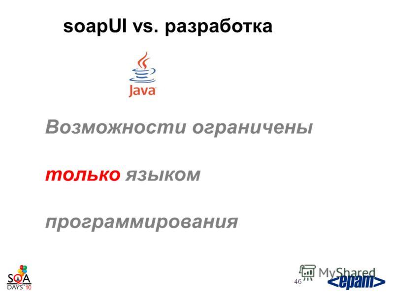 soapUI vs. разработка 46
