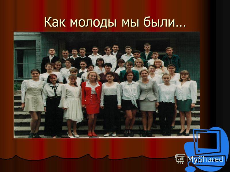 Как молоды мы были…