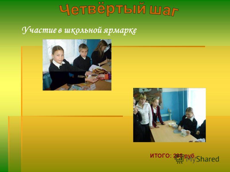 Участие в школьной ярмарке ИТОГО: 295 руб.