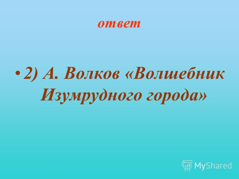 ответ 2) А. Волков «Волшебник Изумрудного города»
