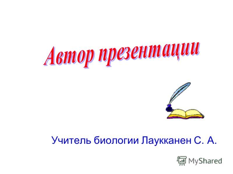 Учитель биологии Лаукканен С. А.