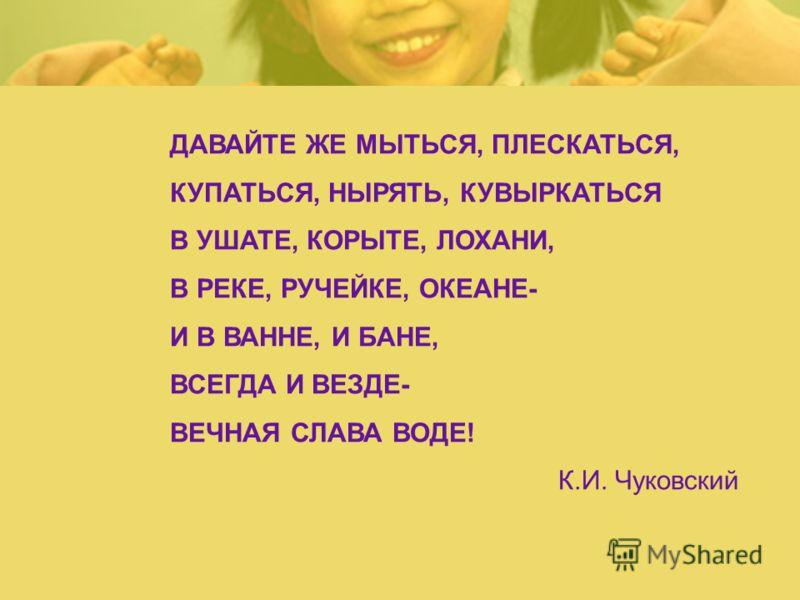 Удивительная пора – детство. Каким бы оно ни было,всё равно представляется всем как самое хорошее,светлое, радостное время. ПРАВИЛЬНОЕ ПИТАНИЕ. МЕРА НУЖНА И В ЕДЕ, ЧТОБ НЕ СЛУЧИТЬСЯ НЕЖДАННОЙ БЕДЕ. НУЖНО ПИТАТЬСЯ В НАЗНАЧЕННЫЙ ЧАС, В ДЕНЬ ПОНЕМНОГУ И