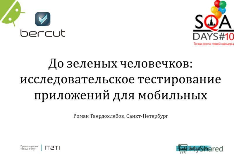 1 До зеленых человечков: исследовательское тестирование приложений для мобильных Роман Твердохлебов, Санкт-Петербург