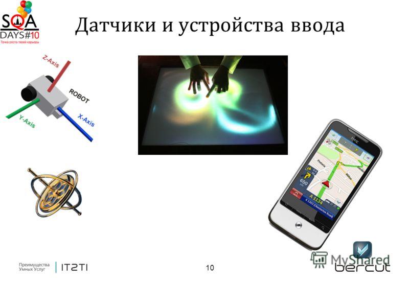 10 Датчики и устройства ввода