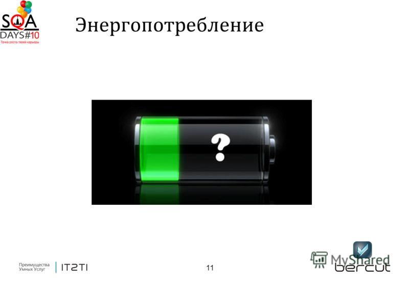 11 Энергопотребление