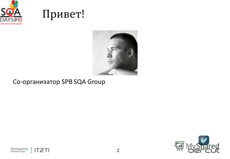 2 Привет! Со-организатор SPB SQA Group