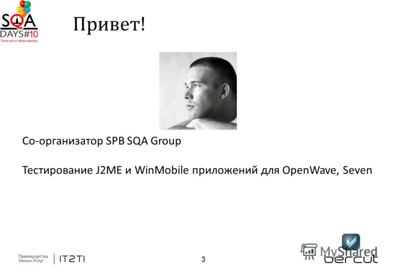 3 Привет! Со-организатор SPB SQA Group Тестирование J2ME и WinMobile приложений для OpenWave, Seven