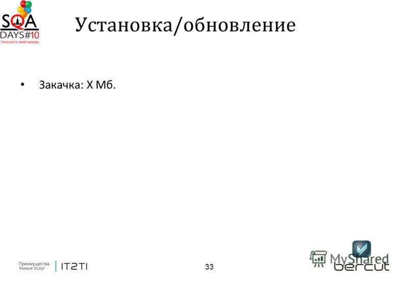 33 Установка/обновление Закачка: X Мб.