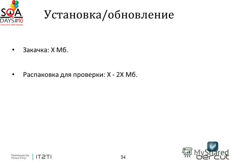 34 Закачка: X Мб. Распаковка для проверки: X - 2X Мб. Установка/обновление