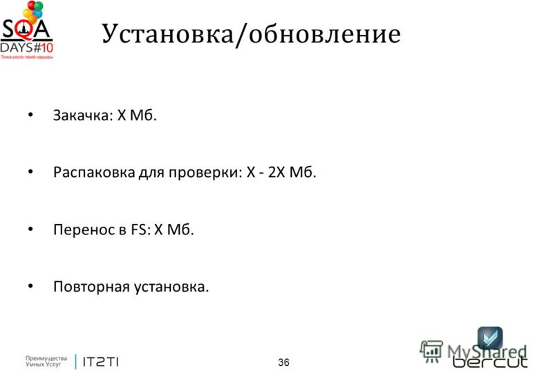36 Закачка: X Мб. Распаковка для проверки: X - 2X Мб. Перенос в FS: X Мб. Повторная установка. Установка/обновление