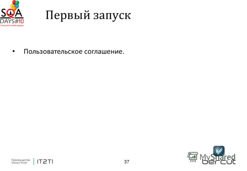 37 Первый запуск Пользовательское соглашение.