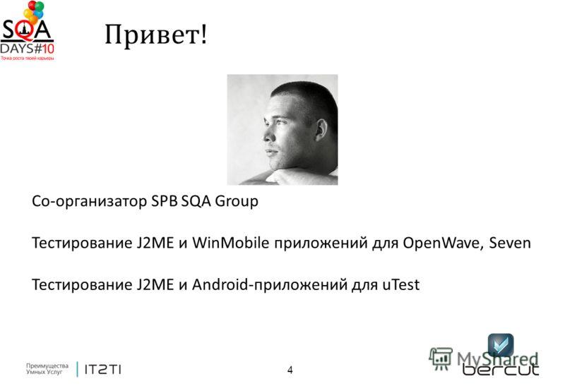 4 Привет! Со-организатор SPB SQA Group Тестирование J2ME и WinMobile приложений для OpenWave, Seven Тестирование J2ME и Android-приложений для uTest